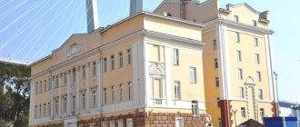 Арбитражный суд Приморского края 1