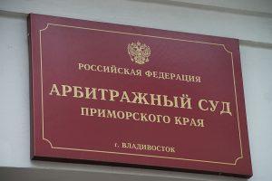 Арбитражный суд Приморского края 2