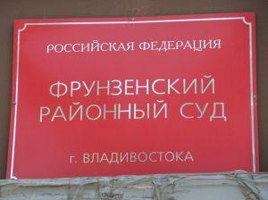 Фрунзенский районный суд г. Владивостока 2