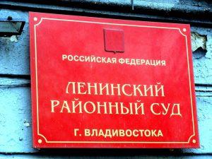 Ленинский районный суд г. Владивостока 2