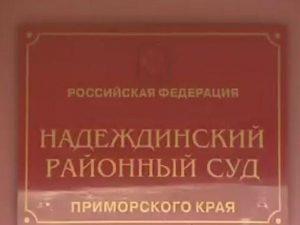 Надеждинский районный суд Приморского края 2