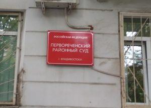 Первореченский районный суд г. Владивостока 2