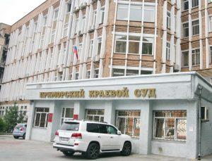 Приморский краевой суд 1