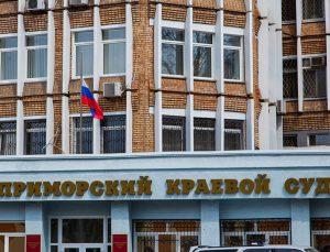 Приморский краевой суд 2