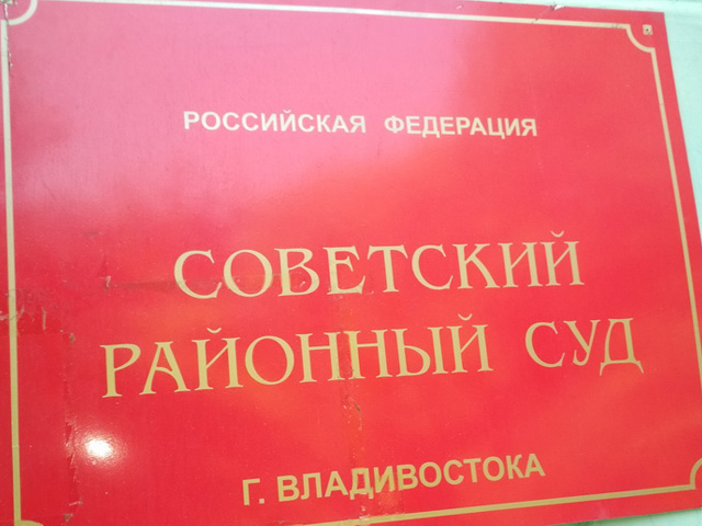 Советский районный суд г. Владивостока 2
