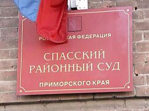 Спасский районный суд Приморского края 2