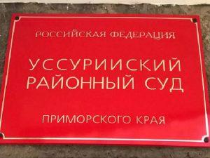 Уссурийский районный суд Приморского края 2